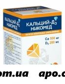 Кальций-д3 никомед 0,5+200ме n100 жев табл/апельс