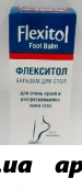 Флекситол бальзам д/ухода за кожей ног 56,0