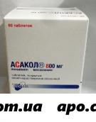 Асакол 0,8 n60 табл п/кишечнораств/оболоч