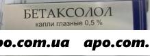 Бетаксолол 0,5% 5мл флак/кап гл капли
