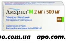 Амарил м 0,002+0,5 n30 табл п/лен/оболоч