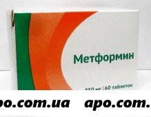 Метформин 0,85 n60 табл банка /озон/