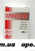 Гидроксихлорохин 0,2 n30 табл п/плен/оболоч