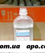 Натрия хлорид 0,9% 500мл n20 р-р д/инф/пласт