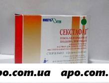 Пиобактериофаг поливалентный  (секстафаг) 20мл n4 флак