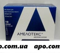 Амелотекс 0,01/мл 1,5мл n10 амп р-р в/м