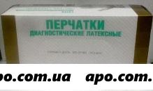 Перчатки диагност латекс н/стер неопудр n50п l /sf mp/