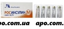Росинсулин м микс 30/70 100ме/мл 3мл n5 картр сусп