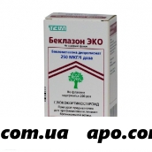 Беклазон эко 250мкг/доза 200доз аэрозоль д/инг