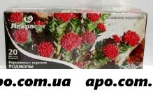 Красная щетка n20 ф/пак (родиолы четырехчлен корневища с корнями лекра-сэт)
