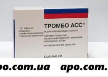 Тромбо асс 0,1 n100 табл п/о