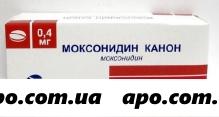 Моксонидин канон 0,0004 n28 табл п/плен/оболоч