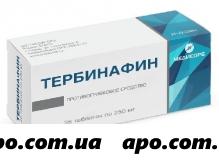 Тербинафин 0,25 n28 табл
