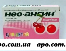 Нео-ангин б/сахара n24 табл д/рассас/вишневые