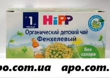 Био-чай hipp фенхелевый 1,5 n20 ф/пак