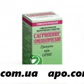 Сагриппин гомеопатический 8,0 гранулы