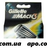 Жиллет мак3 кассета сменная n2