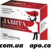 Лавита n30 табл п/о