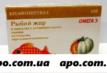 Рыбий жир биафишенол с масл тыквы/календ/зар пшен n100 капс