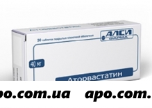Аторвастатин 0,04 n30 табл п/плен/оболоч/алси фарма/