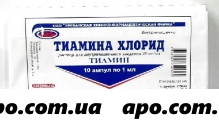 Тиамина хлорид 0,05/мл 1мл n10 амп р-р в/м/ереван фф/