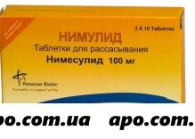 Нимулид 0,1 n10 табл д/рассас