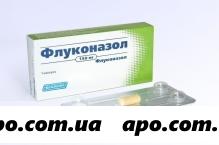 Флуконазол 0,15 n1 капс /биоком/