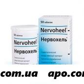 Нервохель n50 табл сублингвальные
