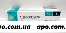 Ацикловир 5% 10,0 крем /вертекс/