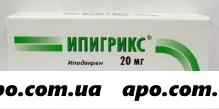 Ипигрикс 20мг n50 табл