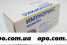 Имунорикс 0,4 7мл n10 флак р-р