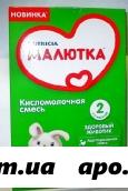 Малютка смесь кисломолочная 350,0/6-12 мес