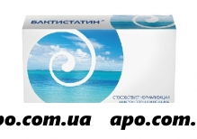 Бактистатин 0,5 n60 капс