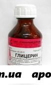 Глицерин 40,0 флак р-р/самарамедпром/