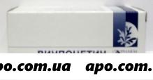 Винпоцетин 0,005 n60 табл /фармпроект/