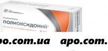 Полиоксидоний 0,006 n10 супп