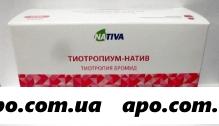 Тиотропиум - натив 18мкг n30 капс с пор д/инг в компл с устр д/инг