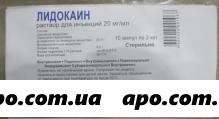 Лидокаин 0,02/мл 2мл n10 амп/органика