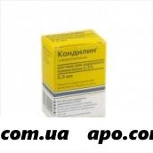 Кондилин 0,5% 3,5мл флак р-р