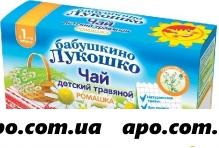 Бабушкино лукошко чай дет ромашка n20 ф/п