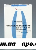 Флемоклав солютаб 0,875+0,125 n14 табл диспер