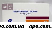 Метформин канон 0,85 n60 табл п/плен/оболоч/