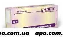 Мелоксикам 0,015 n20 табл/алси фарма/