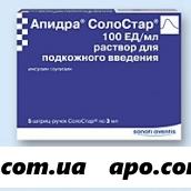 Апидра солостар 100ед/мл 3мл n5 шприц-ручка