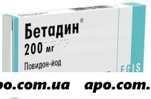 Бетадин 0,2 n7 супп ваг