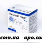 Мемантинол 0,01 n90 табл п/о
