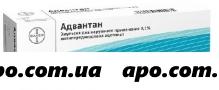 Адвантан 0,1% 20,0 эмульсия