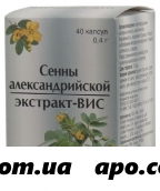 Сенны александрийской экстракт-вис n40 капс