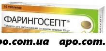 Фарингосепт лимон 0,01 n10 табл д/расс
