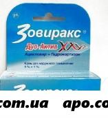 Зовиракс дуо-актив 2,0 крем д/наруж